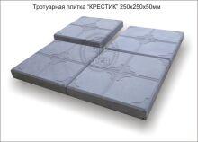 Тротуарная плитка Крестик 250х250x50