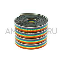 40 Pin кабель разноцветный (1 метр)