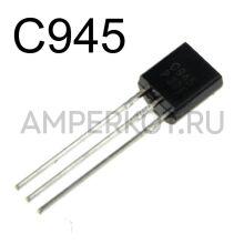 Транзистор C945