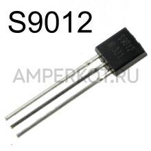 Транзистор S9012