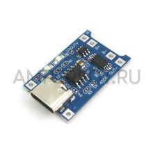 TP4056 модуль заряда аккумуляторов 18650 с защитой, Type-C USB