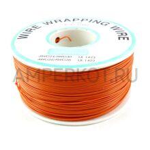 Провод монтажный 30AWG, бобина 300 м (Оранжевый)