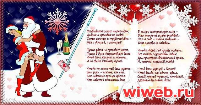 Новогодние поздравления от детей для взрослых