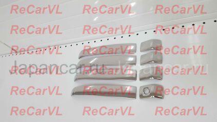 Накладки кузова на Toyota Land Cruiser Prado во Владивостоке