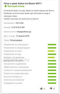 Зимние шины 185/60r15 sailun Ice blazer wst1 185/60 15 дюймов новые в Новосибирске