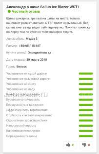 Зимние шины 205/50r16 sailun Ice blazer wst1 205/50 16 дюймов новые в Новосибирске