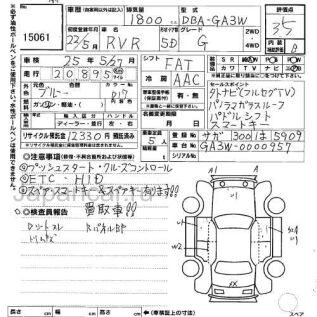 Mitsubishi RVR 2010 года в Японии, TOKYO