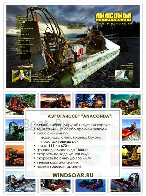 катер АЭРОГЛИССЕР-АМФИБИЯ 2011 года