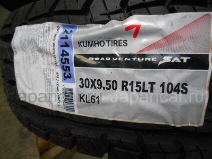 Всесезонные шины Kumho Road venture sat kl61 30X/9.5 15 дюймов новые во Владивостоке