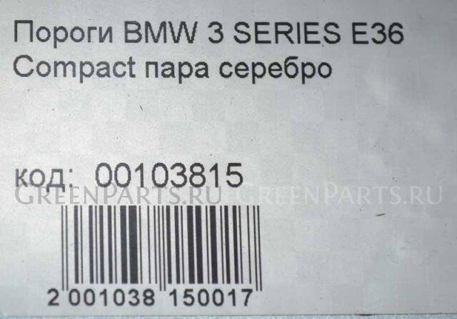 Порог на Bmw 3 SERIES E36
