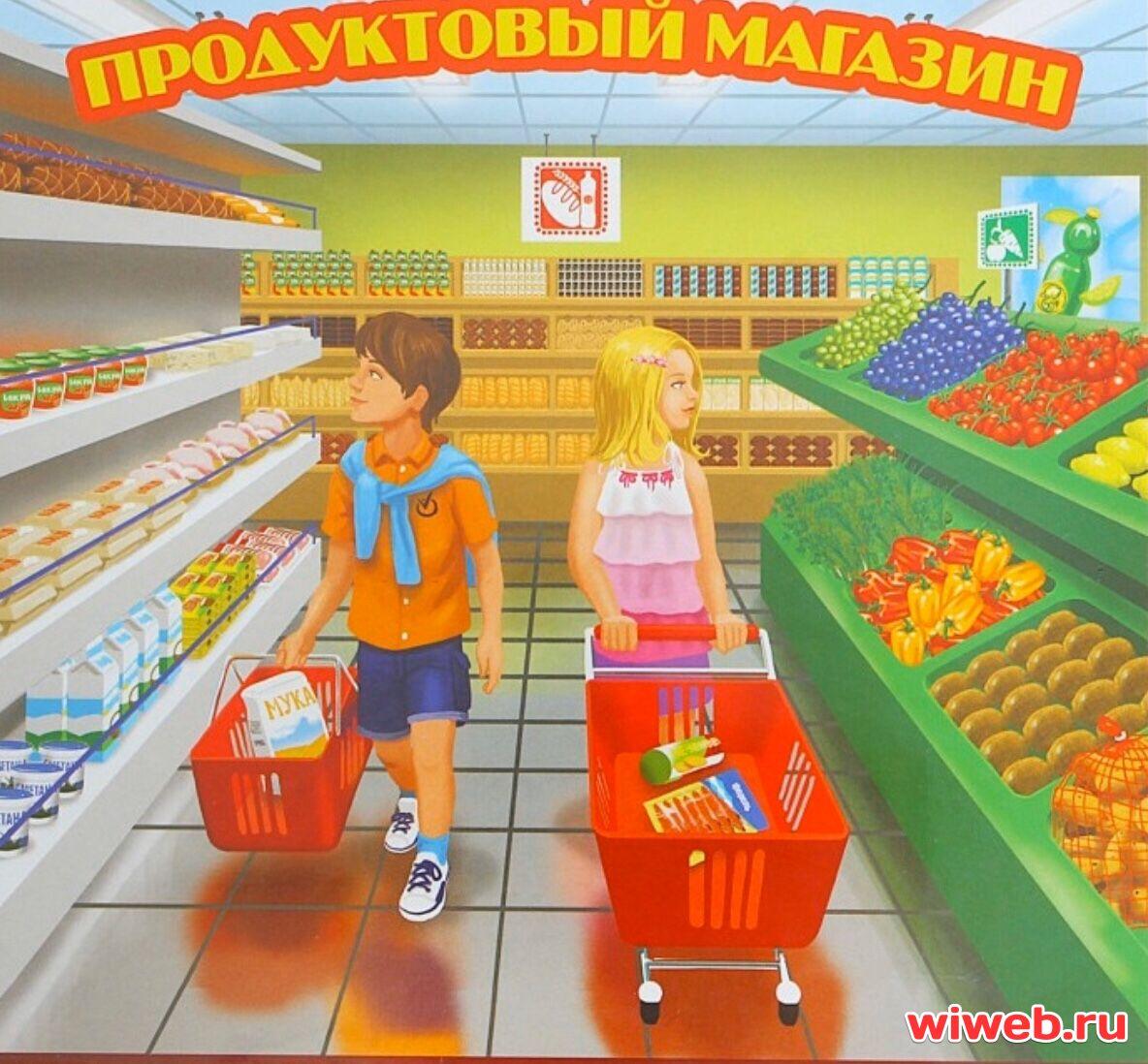 Сюжетные картинки про магазин
