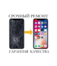 Срочный ремонт iPhone iPad MacBook . Гарантия до 1 года