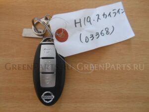Ключ зажигания на Nissan Skyline PV36 VQ35HR