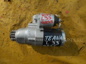 Стартер на Nissan Teana 33 QR25 23303TAOC