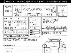 Датчик расхода воздуха на Subaru Impreza GGA EJ-205