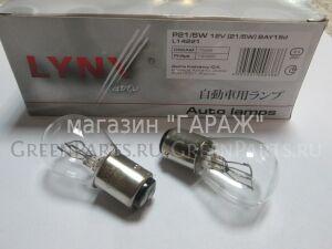 Лампа lynx (габарит/стоп) ly