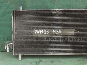 Радиатор кондиционера на Nissan Stagea PNM35 VQ35DE