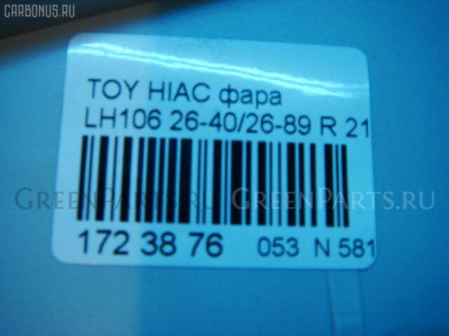 Фара на Toyota Hiace LH106 26-40/26-89