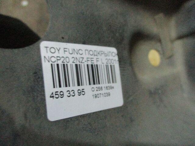Подкрылок на Toyota Funcargo NCP20 2NZ-FE