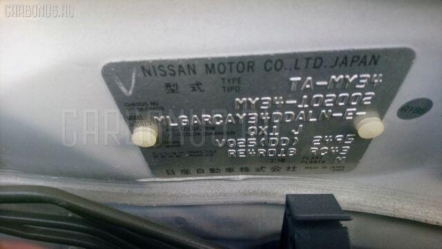 Крепление капота на Nissan Cedric MY34