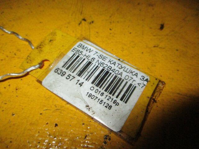 Катушка зажигания на Bmw 7-SERIES E65-HL62 N62B40A
