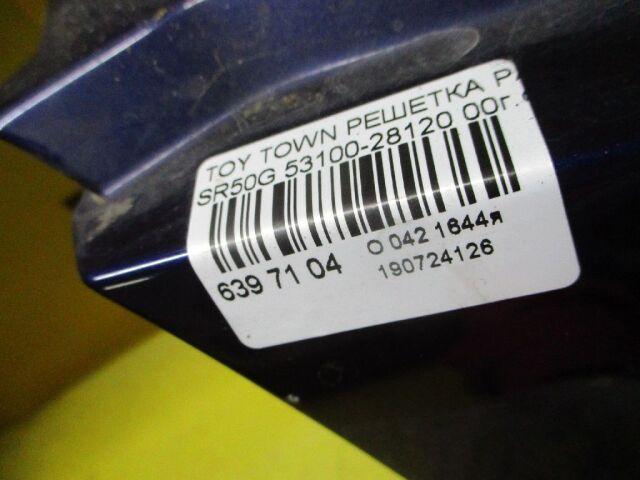 Решетка радиатора на Toyota Town Ace Noah SR50G