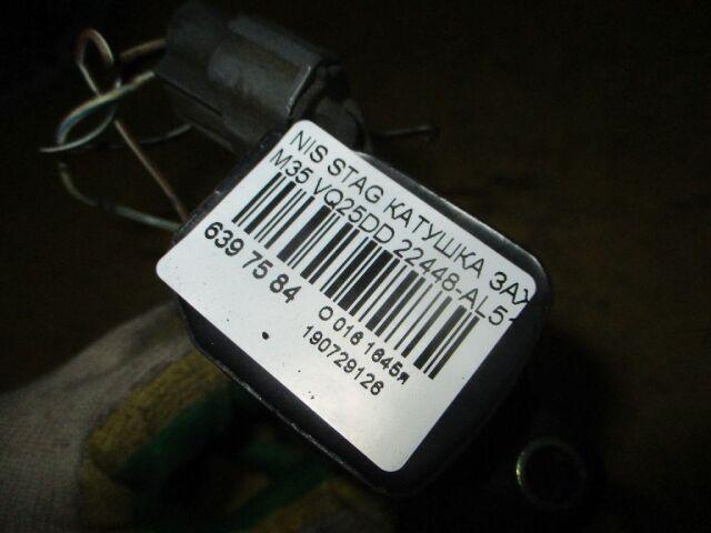 Катушка зажигания на Nissan Skyline NV35, V35 VQ25DD