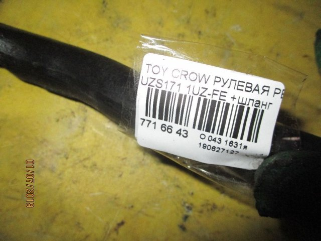 Рулевая рейка на Toyota Crown Majesta UZS171 1UZ-FE
