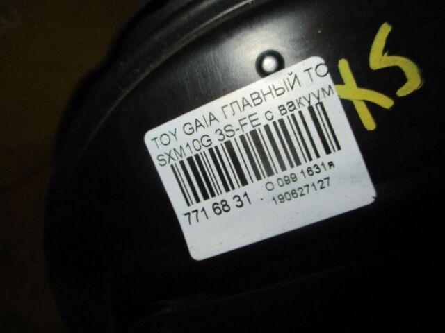 Главный тормозной цилиндр на Toyota Gaia SXM10G 3S-FE