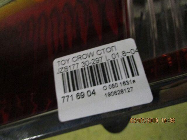 Стоп на Toyota Crown Majesta JZS177 30-297