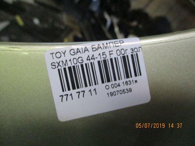 Бампер на Toyota Gaia SXM10G 44-15