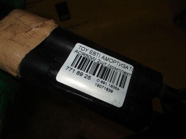 Амортизатор двери на Toyota Estima ACR50W