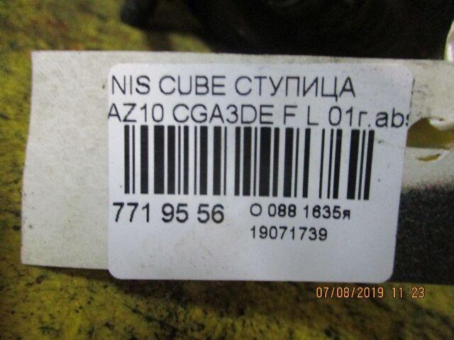 Ступица на Nissan Cube AZ10 CGA3DE