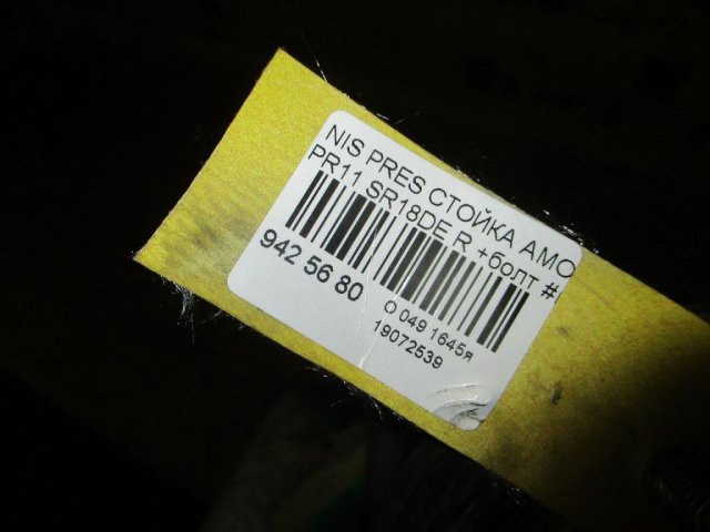 Стойка амортизатора на Nissan Presea PR11 SR18DE