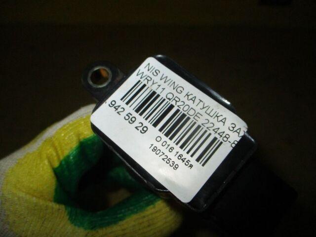 Катушка зажигания на Nissan Serena RC24, TC24, TNC24 QR20DE, QR25DE