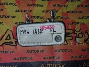 Ручка двери на Mazda Mpv LVLR WL