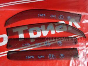 Ветровик на Honda Capa GA4