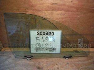 Стекло на Toyota Allex NZE121 1NZ-FE