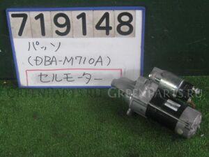 Стартер на Toyota Passo M710A 1KR-FE