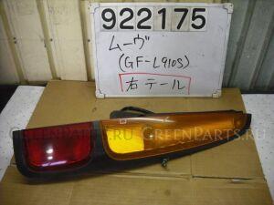 Стоп на Daihatsu Move L910S EF-VE