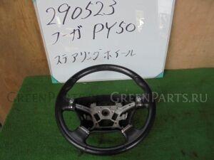 Руль на Nissan Fuga PY50 VQ35DE