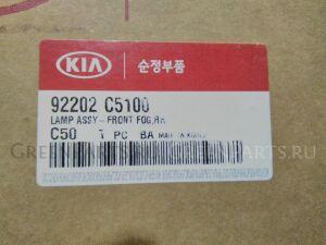 Фара противотуманная на Kia Sorento UM G4KE
