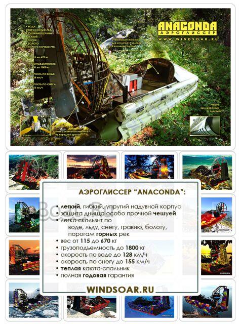 катер АЭРОБОТ-АМФИБИЯ 2011 года