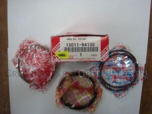 Кольца поршневые на Toyota Corolla CE96,CE97 1C 13011-64130