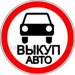 За хорошую машину заплатим максимальную цену! во Владивостоке
