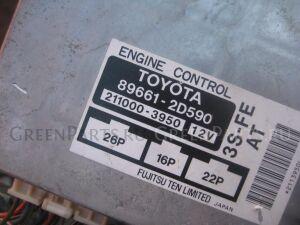 Блок управления efi на Toyota Caldina TOYOTA CALDINA AT211G, CT216G, ST210G, ST215G, ST2 3S-FE 89661-2D590