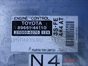 Блок управления efi на Toyota Rav4 TOYOTA RAV4 SXA10G, SXA10W, SXA11G, SXA11W, SXA15G 3S-FE 89661-44110