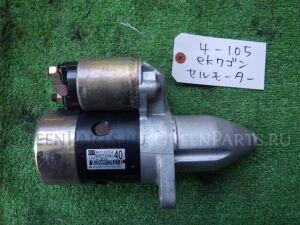 Стартер на MMC;MITSUBISHI Ek Wagon H81W 3G83