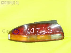 Стоп на Toyota Curren ST206 20-345