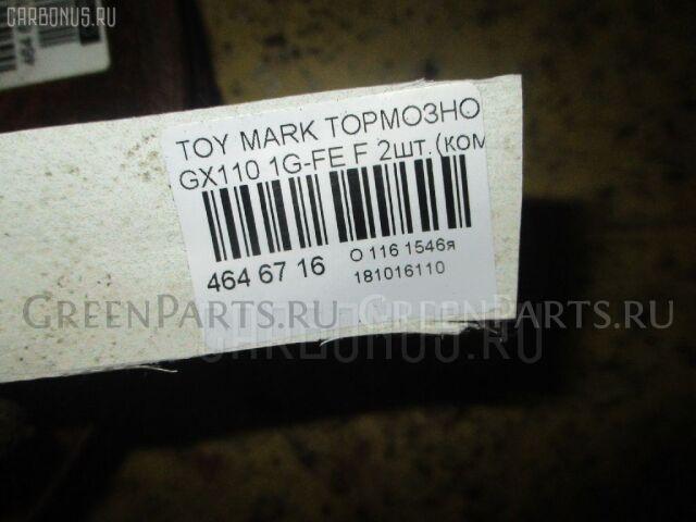 Тормозной диск на Toyota Mark II GX110 1G-FE
